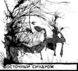 Восточный Синдром / С Ключами На Носу (CD)