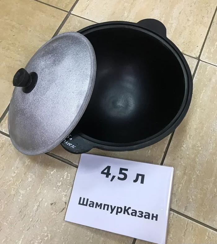 Казаны чугунные Узбекский чугунный казан 4,5 л 6ekhubRUG74.jpg
