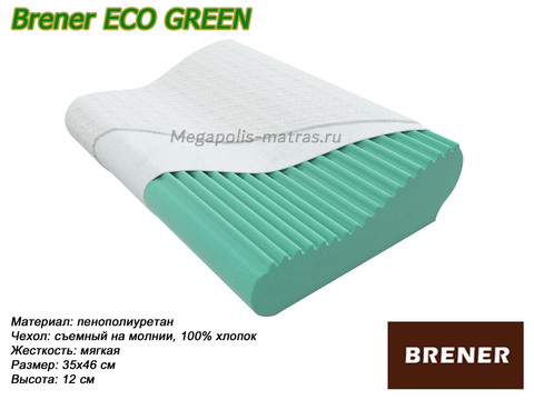 Подушка Brener Eco Green от Megapolis-matras.ru