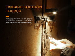 Карманный фонарик Fenix LD15R