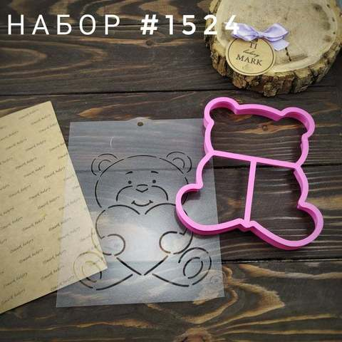 Набор №1524 - Мишка с сердечком