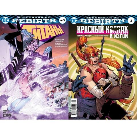 Вселенная DC. Rebirth. Титаны #4-5 / Красный Колпак и Изгои #2 (мягк/обл.)