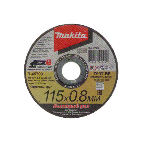 Отрезной диск по металлу Makita Z60T-BF 115x0,8 мм
