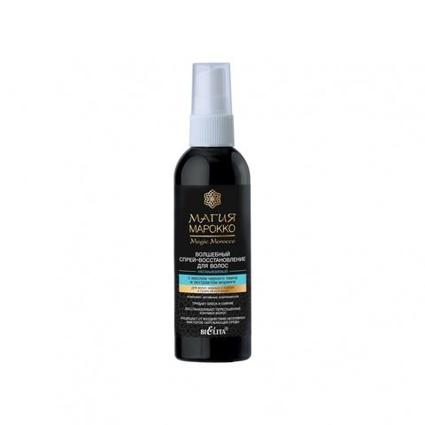 Волшебный спрей-восстановление для волос несмываемый с маслом чёрного тмина и экстрактом моринги , 100 мл ( Магия Марокко )