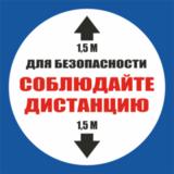 K114 Соблюдайте дистанцию 1.5 метра коронавирус - знак, наклейка