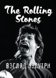 The Rolling Stones. Взгляд Изнутри / Доминик Ламблен