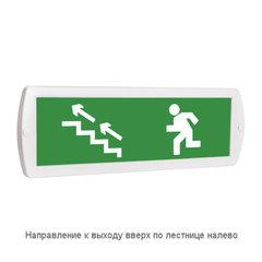 Световое табло оповещатель ТОПАЗ - Направление к выходу вверх по лестнице налево (зеленый фон)