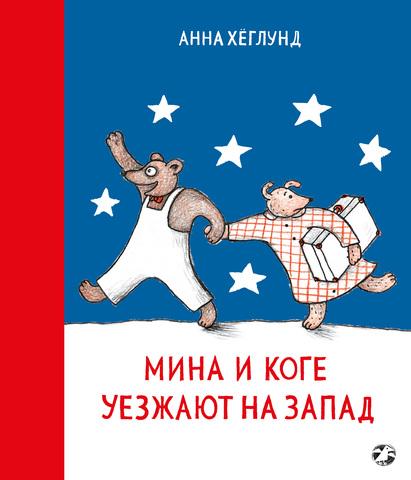 Анна Хёглунд «Мина и Коге уезжают на запад»