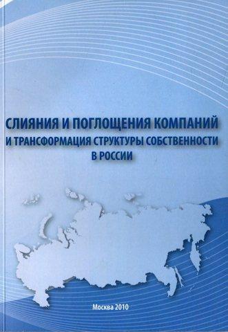 Слияния и поглощения компаний и трансформация структуры собственности в России
