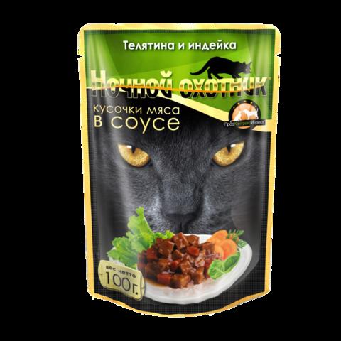 Ночной охотник Консервы для кошек с телятиной и индейкой кусочки в соусе (пауч)