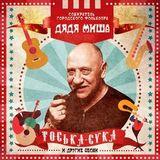 Михаил (Дядя Миша) Чернов / Тоська-Сука И Другие Песни (CD)