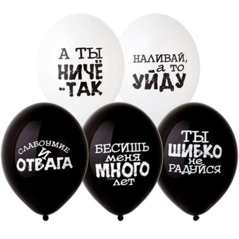 Воздушные шары оскорбительные новинка
