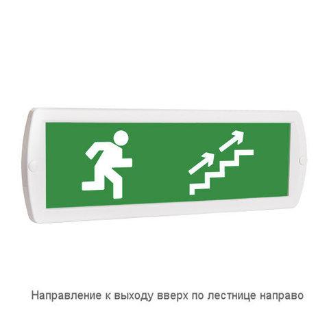 Световое табло оповещатель ТОПАЗ - Направление к выходу вверх по лестнице направо (зеленый фон)