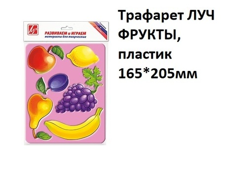 Трафарет 9С451-08 ЛУЧ ФРУКТЫ