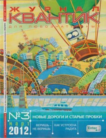 Квантик. №3, март 2012