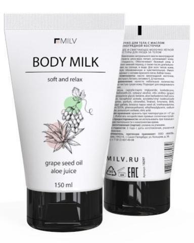 MILV Молочко для тела с маслом виноградной косточки. 150 мл.