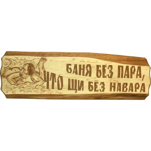 Табличка Баня без пара, что щи без навара