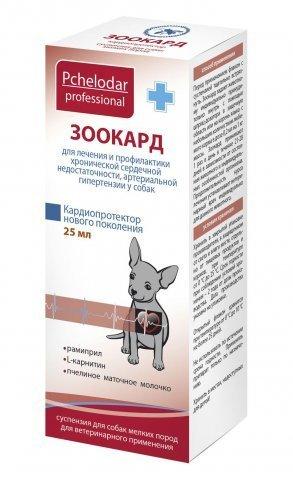 Зоокард суспензия для собак мелких пород 25 мл