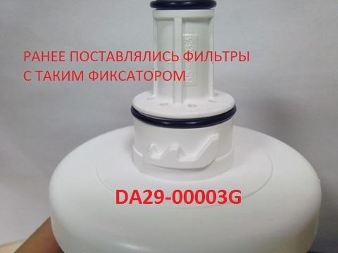 Фильтр для холодильника (Samsung) Самсунг - DA29-00003G CUNO