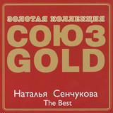 Наталья Сенчукова / The Best (CD)