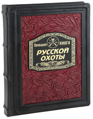 Большая книга русской охоты