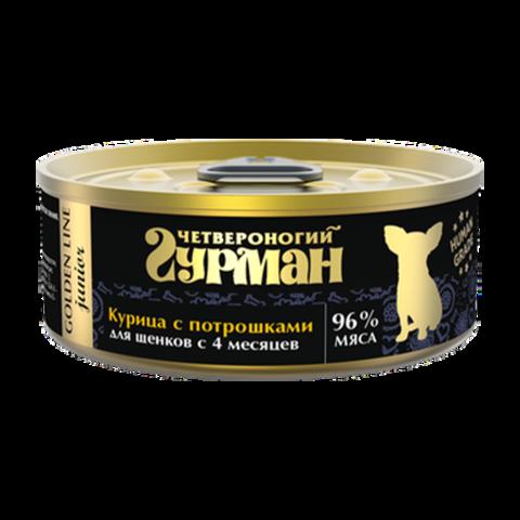 Четвероногий Гурман Golden Консервы для щенков с курочкой и потрошками в желе (Банка)