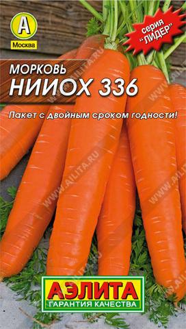 Морковь НИИОХ 336 тип Лидер