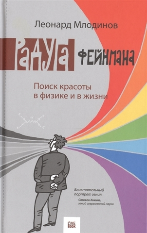 Радуга Фейнмана. Поиск красоты в физике и в жизни | Л. Млодинов