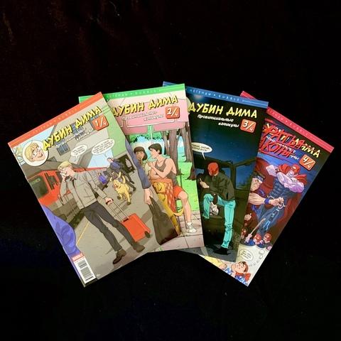 Дубин Дима: Провинциальные каникулы (Комплект из 4 выпусков)