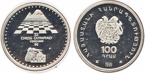 100 драм 1996 год. Армения. Шахматы Шахматная Олимпиада Ереван 1996 Серебро