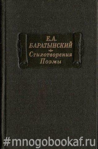 Баратынский. Стихотворения. Поэмы