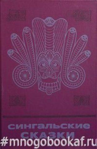 Сингальские сказки