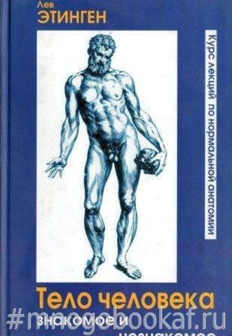 Тело человека: знакомое и незнакомое