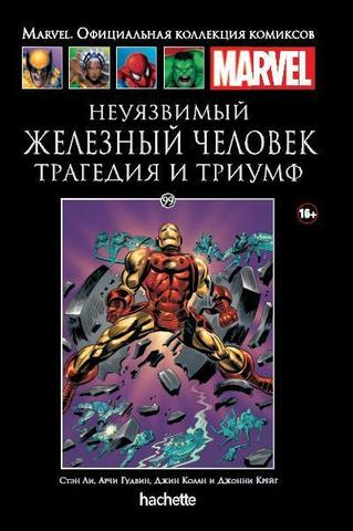 Ашет №99 Неуязвимый Железный Человек. Трагедия и триумф