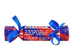 Новогодняя конфета «Счастье, здоровье»