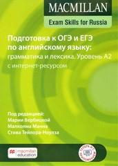 Macmillan Exam Skills for Russia Grammar and Vocabulary 2020 A2 SB + Online Code