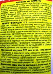 Фелуцен для сельхозптицы 1кг