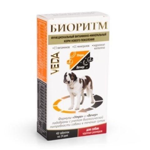 БИОРИТМ для собак крупных размеров (более 30 кг) функциональный витаминно-минеральный комплекс 48 таб.