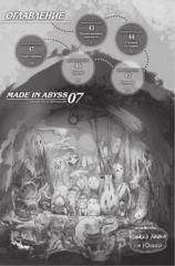 Made in Abyss. Созданный в Бездне. Том 7