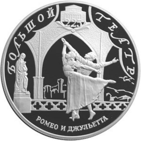 25 рублей. 225-летие Большого театра (Ромео и Джульета). 2001 год. PROOF
