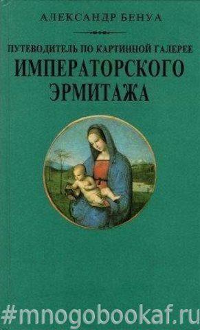 Путеводитель по картинной галерее Императорского Эрмитажа