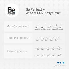 Коричневые ресницы Be Perfect Dark Chocolate 16 линий