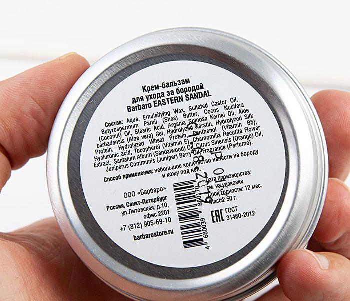 RAZ1010 Крем-бальзам с гиалуроновой кислотой Barbaro «Eastern sandal», 50 мл фото 04