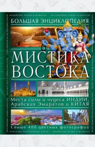 Мистика Востока. Большая энциклопедия