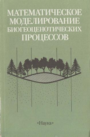 Математическое моделирование биогеоценотических процессов