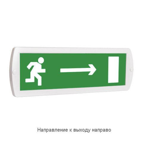 Световое табло оповещатель ТОПАЗ - Направление к выходу направо (зеленый фон)