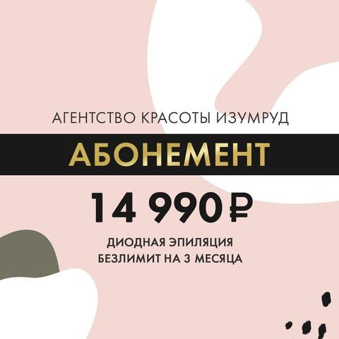 Диодная эпиляция  - безлимит на 3 месяца – 14990 рублей.