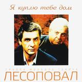 Лесоповал / Я Куплю Тебе Дом (LP)