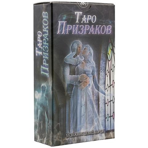 Таро Призраков рук+карты