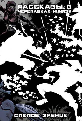 Рассказы о Черепашках-Ниндзя. Книга 2. Слепое зрение (альтернативная обложка)